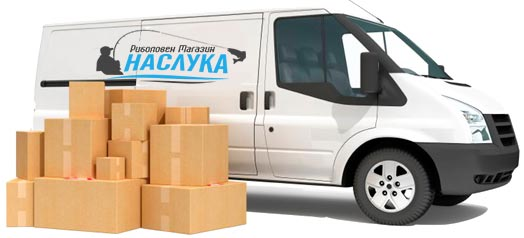 условия за доставка от магазин Наслука
